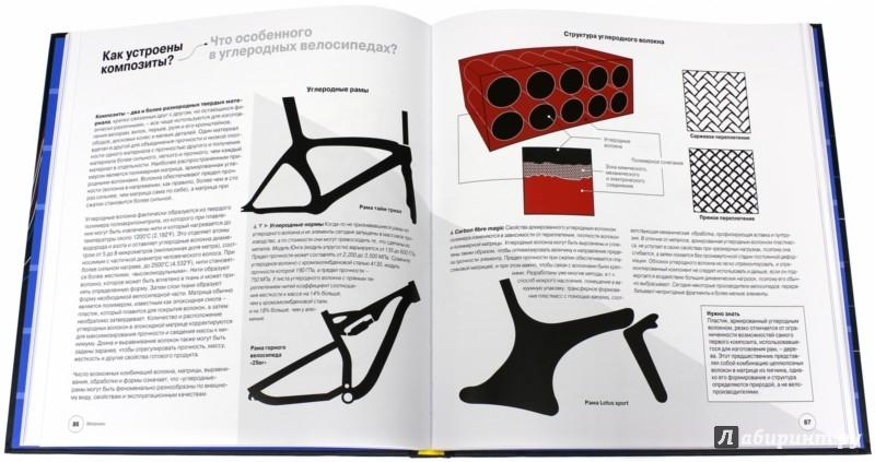 Иллюстрация 1 из 17 для Наука о велосипеде. Как взаимодействуют человек и велосипед - Макс Гласкин | Лабиринт - книги. Источник: Лабиринт