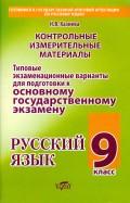 Русский язык. 9 класс. Типовые экзаменационные варианты