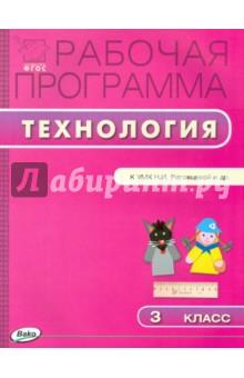 Технология. 3 класс. Рабочая программа. УМК Роговцевой Н.И. (Перспектива). ФГОС