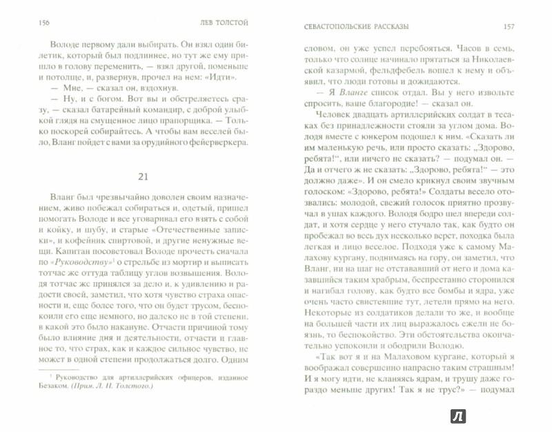 Иллюстрация 1 из 30 для Севастопольские рассказы - Лев Толстой | Лабиринт - книги. Источник: Лабиринт
