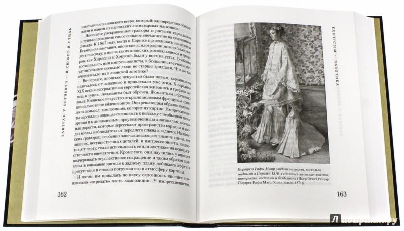 Иллюстрация 1 из 10 для Завтрак у Sotheby's. Мир искусства от А до Я - Филип Хук | Лабиринт - книги. Источник: Лабиринт