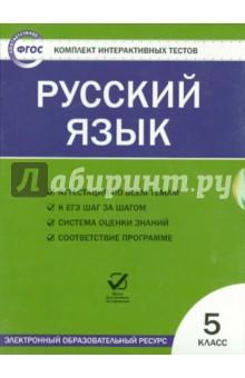 Русский язык. 5класс. ФГОС (CD)