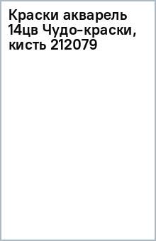 Краски акварель 14цв Чудо-краски, кисть 212079