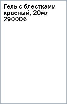 Гель с блестками красный, 20мл 290006