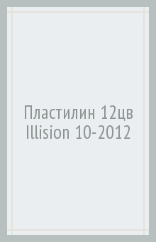 Пластилин 12цв Illision 10-2012