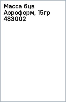 Масса 6цв Аэроформ, 15гр. к/к 483002