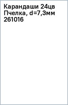 Карандаши 24цв Пчелка, d=7,3мм, к/к 261016