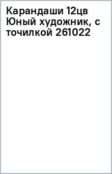 Карандаши 12цв Юный художник, с точилкой 261022