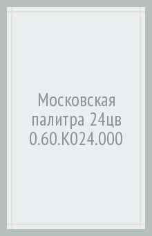 Московская палитра 24цв 0.60.К024.000