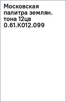 Московская палитра землян. тона 12цв 0.61.К012.099