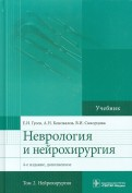 Неврология и нейрохирургия. Учебник в 2-х томах. Том 2. Нейрохирургия