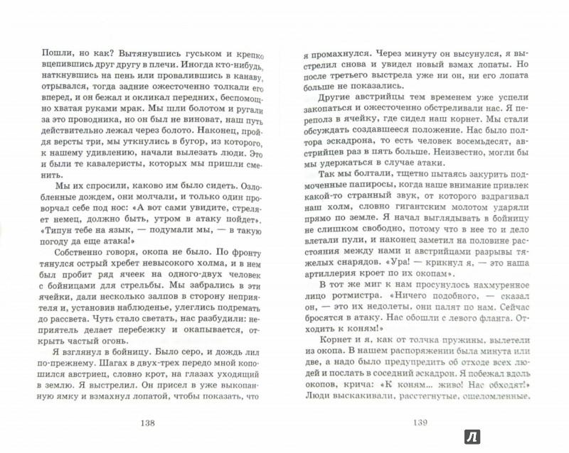 Иллюстрация 1 из 13 для Записки кавалериста. Мемуары о первой мировой войне - Николай Гумилев | Лабиринт - книги. Источник: Лабиринт