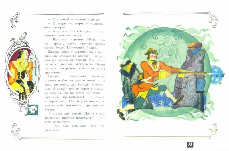 Иллюстрация 1 из 41 для Русские солдатские сказки | Лабиринт - книги. Источник: Лабиринт