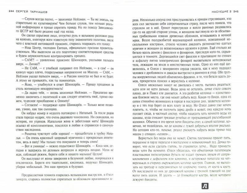 Иллюстрация 1 из 7 для Наследие 2 - Сергей Тармашев | Лабиринт - книги. Источник: Лабиринт