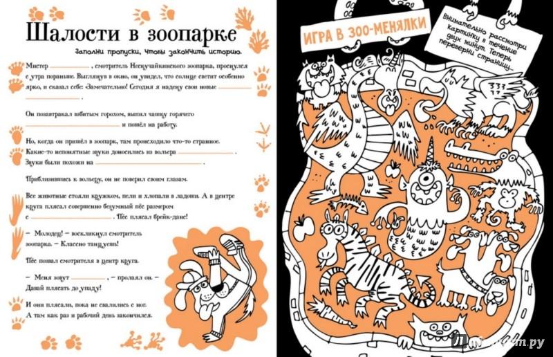 Иллюстрация 1 из 37 для Скучно не будет! Весёлая книжка игр и заданий - Софи Шрей | Лабиринт - книги. Источник: Лабиринт