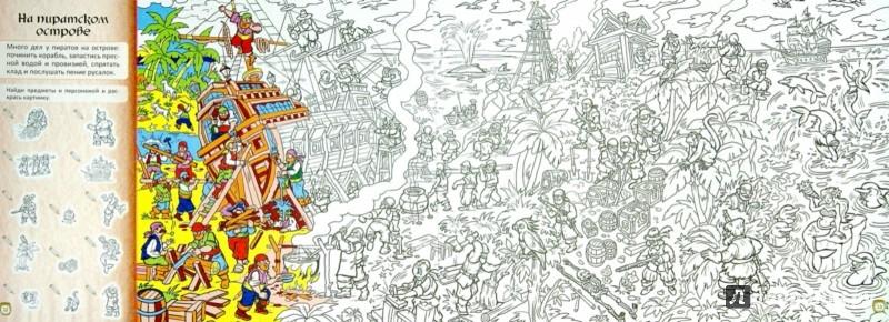 Иллюстрация 1 из 2 для Пираты | Лабиринт - книги. Источник: Лабиринт