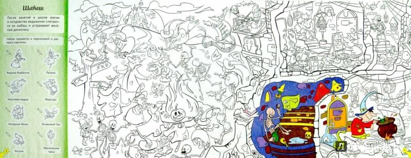Иллюстрация 1 из 21 для Страшилки | Лабиринт - книги. Источник: Лабиринт