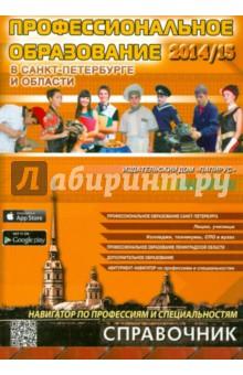 Профессиональное образование в Санкт-Петербурге и Ленинградской области 2014/2015