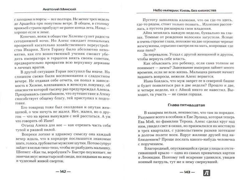 Иллюстрация 1 из 7 для Небо империи: Князь без княжества - Анатолий Минский | Лабиринт - книги. Источник: Лабиринт
