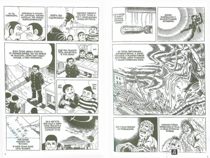 Иллюстрация 1 из 35 для Босоногий Гэн. Том 3 - Кэйдзи Накадзава | Лабиринт - книги. Источник: Лабиринт