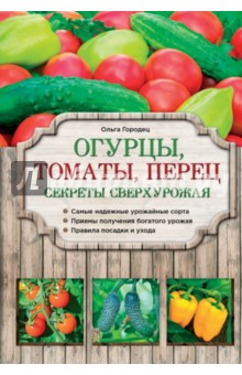 Огурцы, томаты, перец. Секреты сверхурожая виктор варягин практические рекомендации по океанскому и морскому яхтингу