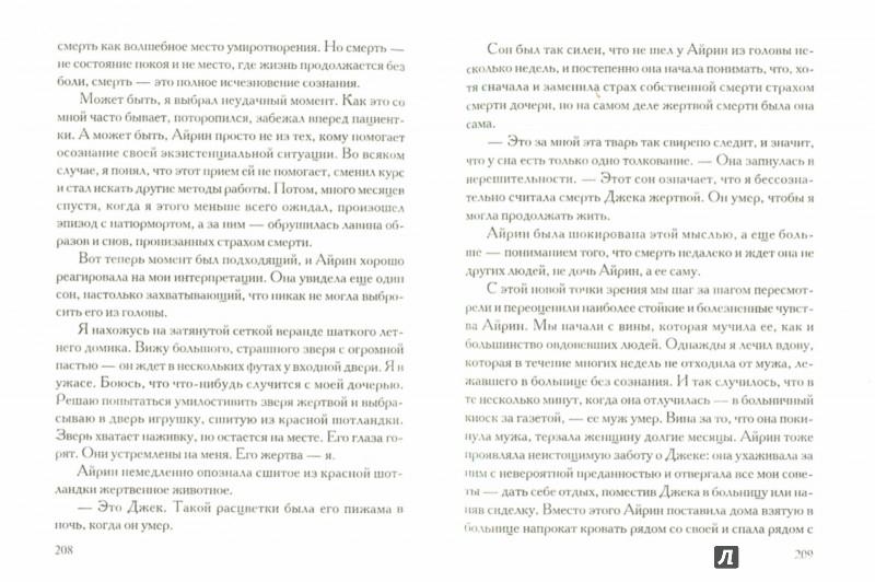 Иллюстрация 1 из 10 для Мамочка и смысл жизни - Ирвин Ялом | Лабиринт - книги. Источник: Лабиринт