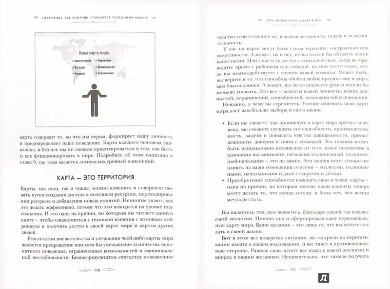 Иллюстрация 1 из 7 для SmartTribes. Как команды становятся успешными вместе - Кристин Комафорд | Лабиринт - книги. Источник: Лабиринт