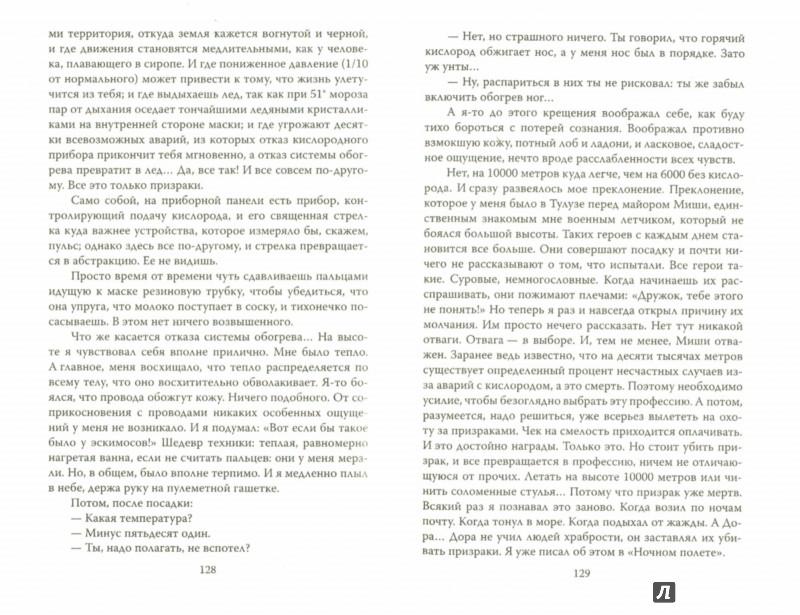 Иллюстрация 1 из 13 для Можно верить в людей… Записные книжки хорошего человека - Антуан Сент-Экзюпери | Лабиринт - книги. Источник: Лабиринт