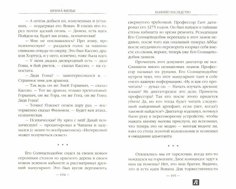 Иллюстрация 1 из 6 для Бабкино наследство - Ирина Вильк | Лабиринт - книги. Источник: Лабиринт