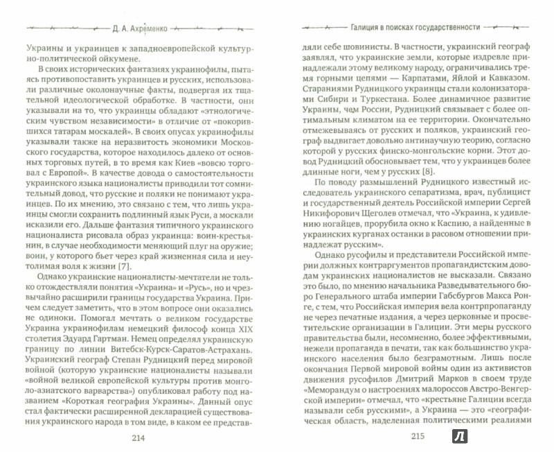 Иллюстрация 1 из 34 для Трагедия Украины. Концлагерь вместо рая? - Коппел-Ковтун, Токаренко, Сурджик | Лабиринт - книги. Источник: Лабиринт