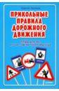 ППДД.Прикольные правила дорожного движения, Чугунов Сергей