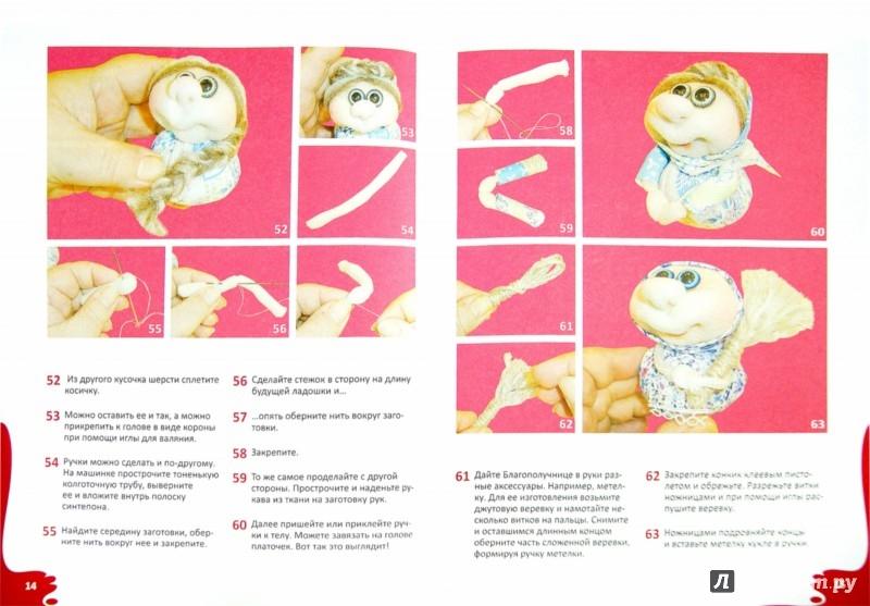 Иллюстрация 1 из 22 для Авторская чулочная кукла. Забавные человечки - Елена Лаврентьева | Лабиринт - книги. Источник: Лабиринт