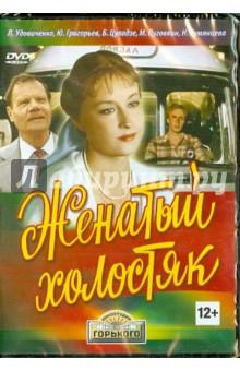 Женатый холостяк (DVD)