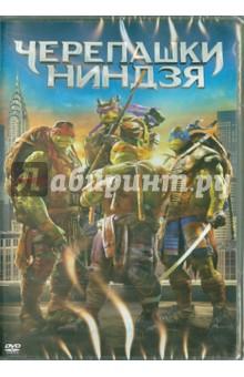 Черепашки-ниндзя (DVD)