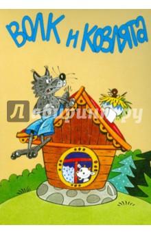 Комплект открыток Волк и козлята. Сестрица Аленушка и братец Иванушка сестрица аленушка и братец иванушка