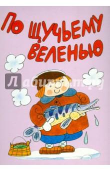 Комплект открыток По щучьему велению. Сивка-Бурка сивка бурка русские сказки