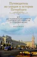 Путеводитель по улицам и истории Петербурга