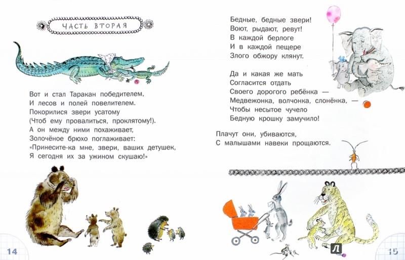 Иллюстрация 1 из 13 для Тараканище - Корней Чуковский | Лабиринт - книги. Источник: Лабиринт