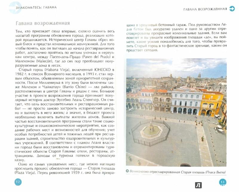 Иллюстрация 1 из 7 для Гавана. Путеводитель - Нина Стэмпфл | Лабиринт - книги. Источник: Лабиринт
