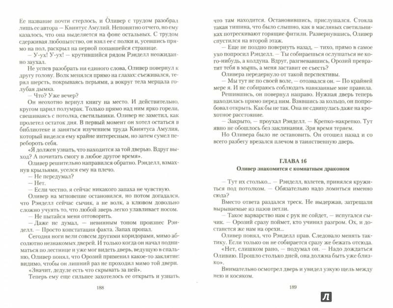 Иллюстрация 1 из 10 для Сокровища Манталы. Волшебная диадема - Андрей Дерендяев | Лабиринт - книги. Источник: Лабиринт