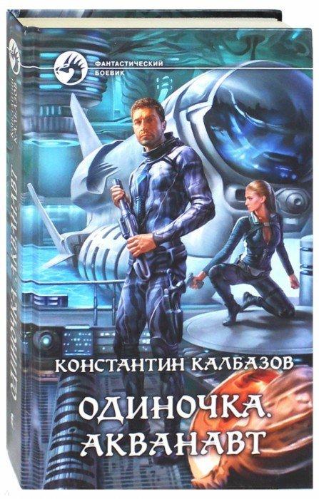 Иллюстрация 1 из 19 для Одиночка. Акванавт - Константин Калбазов | Лабиринт - книги. Источник: Лабиринт