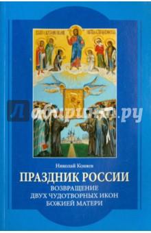 Праздник России. Возвращение двух чудотворных икон Божией Матери