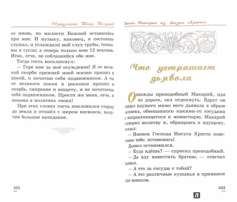 Иллюстрация 1 из 8 для Рассказы и беседы для детей - Петр Священник | Лабиринт - книги. Источник: Лабиринт
