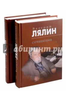 Лялин Валерий. Сочинения. В 2-х томах