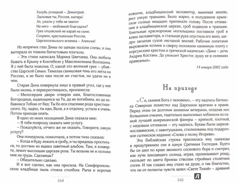 Иллюстрация 1 из 17 для Лялин Валерий. Сочинения. В 2-х томах - Валерий Лялин | Лабиринт - книги. Источник: Лабиринт