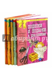 "Комплект ""Домашняя мастерица"""