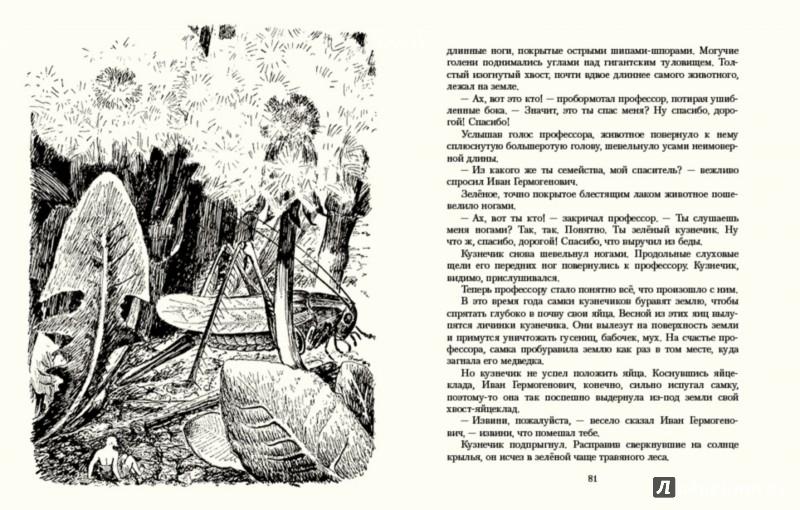 Иллюстрация 1 из 105 для Необыкновенные приключения Карика и Вали - Ян Ларри | Лабиринт - книги. Источник: Лабиринт