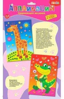 Набор для детского творчества. Чудо-мастерская: сверкающая мозаика Жираф. Крокодил (2778)