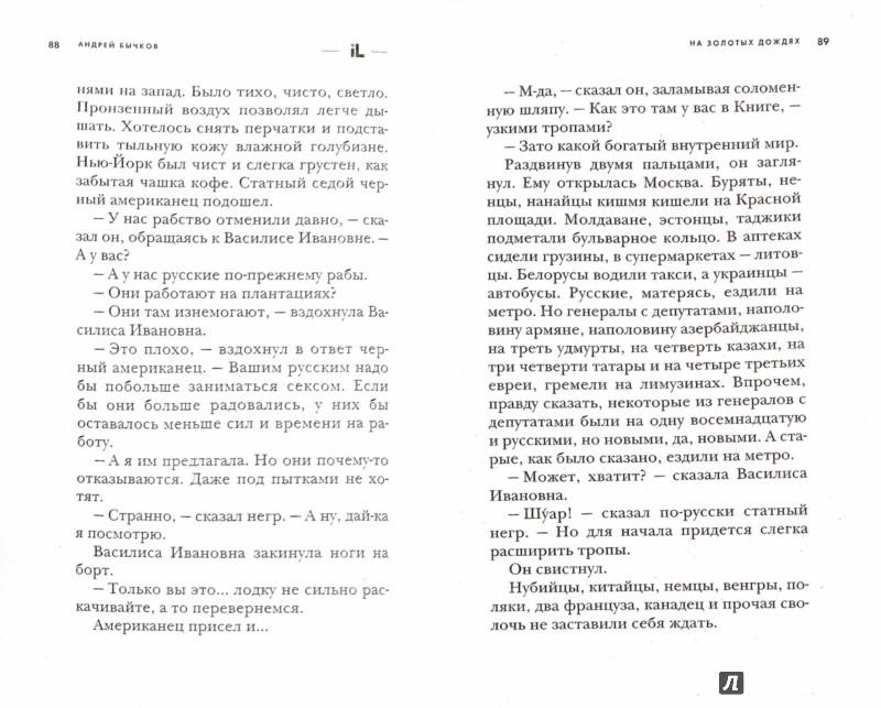 Иллюстрация 1 из 7 для На золотых дождях - Андрей Бычков | Лабиринт - книги. Источник: Лабиринт