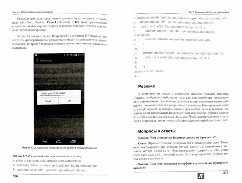 Иллюстрация 1 из 7 для Создание приложений для Android за 24 часа - Делессио, Дарси, Кондер | Лабиринт - книги. Источник: Лабиринт